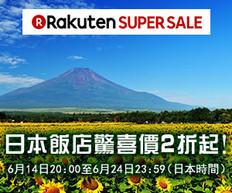 【Rakuten Travel 優惠】沖繩酒店:那霸酒店 每人每晚由 HKD190起 (優惠到10月31日)
