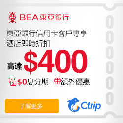 CtripxBEA-promo-banner