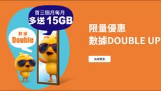 【自由鳥Birdie 優惠】登記全新$160 15GB無合約月費計劃 享有首3個月連續每月額外15GB數據 (優惠至2020年5月31日)