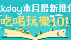《KKday 優惠》- 精選人氣酒店下午茶低至6折 九龍香格里拉大酒店鎏金美肌下午茶限時9折 (優惠至2021年9月30日)