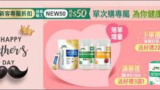 《白蘭氏Brand's 獨家優惠》- 單次購物及使用「健康時時送」可減HK$60 (優惠到2020年7月26日)