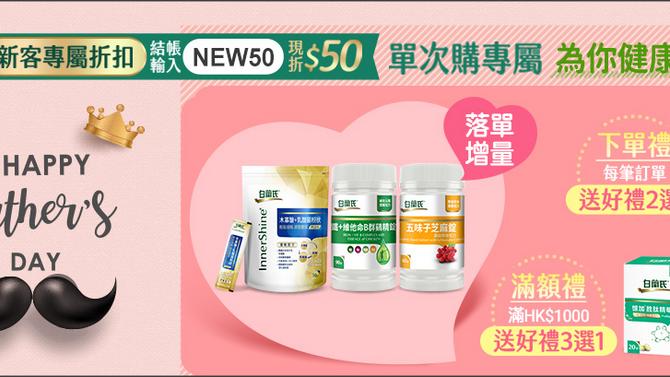 《白蘭氏Brand's 獨家優惠》- 單次購物及使用「健康時時送」可減HK$60 (優惠到2020年8月20日)