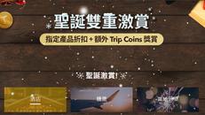 【Trip.com 優惠】指定酒店/機票/當地玩樂產品 低至61折折扣+額外Trip Cons獎賞 (優惠到2021年1月3日)