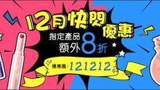 《Bonjour卓悅 快閃優惠》- 指定產品額外8折 (優惠到19年12月17日)
