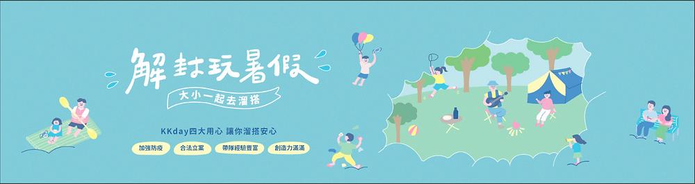KKday-mar2020-promo-banner2