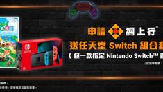 【Netvigator 網上行光纖寬頻優惠】申請網上行光纖寬頻 送任天堂Switch組合仲包埋Game (價值超過HK$2500) (優惠至2021年7月31日)