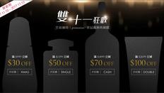 【Cosme-de玫麗網雙11優惠】 單品滿額再減價! (優惠至11月13日)