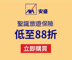 【AXA 安盛旅遊保險優惠】 - 旅遊保險低至 88折 (優惠到18年2月15日)