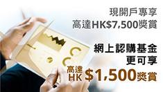 【DBS 開戶優惠】- 現開戶高達HK$7,500獎賞 網上買賣證券0%佣金及認購新股$0手續費  (優惠到2021年6月30日)