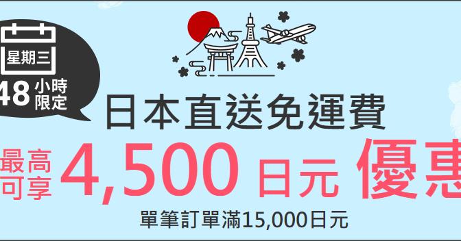 【樂天Rakuten 優惠】- 限時EMS直送首3KG免運費 + 大抽獎 (優惠至2020年4月20日)