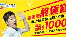 【永安旅遊 Black Friday優惠】預訂機票+酒店自由行套票 2人同行每單即減$400(優惠到19年12月1日)