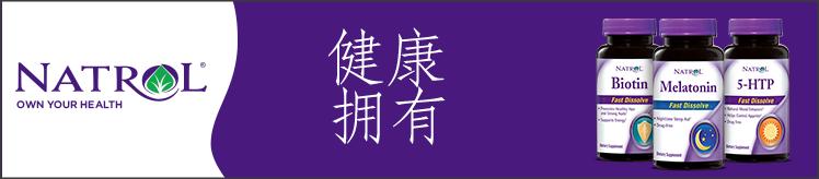 natrol-banner