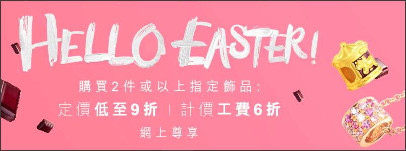 chowsangsang-apr2019-promo