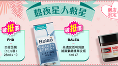 《Bonjour卓悅 優惠》- 指定晚上皮膚護理產品額外85折 (優惠到8月29日)