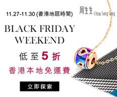 《周生生Black Friday優惠》- 指定鑲嵌珠寶/K金飾品低至5折 (優惠至2020年11月30日)