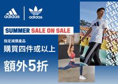 《Adidas 優惠》- 購買指定減價貨品 3件可享額外6折 4件或以上可享5折(優惠至2021年7月30日)