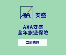【AXA 安盛旅遊保險優惠】 - 全年旅遊保險即送LE MAURICE 旅行袋套裝  (優惠到19年4月30日)