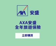 【AXA 安盛旅遊保險優惠】 - 全年旅遊保險即送100元超市禮券 (優惠到19年1月2日)