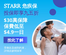 【STARR 危疾保險 海外留學生保險 工作假期保險 優惠】- 成功投保STARR保險即享95折 (優惠到2021年3月31日)