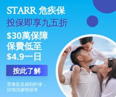 【STARR 危疾保險 海外留學生保險 工作假期保險 優惠】- 成功投保STARR危疾保即享95折 + 毋須驗身 $30萬保障保費低至$4.9一日 (優惠到2021年7月31日)