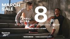 《Reebok 優惠》- 精選貨品 買兩件可享8折 購買四件或以上6折 (優惠至2021年4月30日)