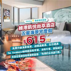 《KKday 優惠》- 預訂香港維港凱悅尚萃酒店海景美食之旅 人均 HK$486+/位 (優惠至2021年10月4日)