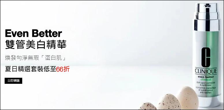 Clinique-jul2019-promo-banner