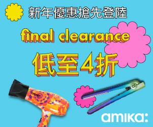amika-dec2020-promo-banner