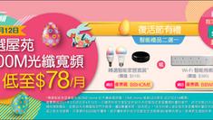 【中國移動CMHK 光纖寬頻優惠】1000M家居光纖寬頻特選地址低至$78/月 指定計劃額外享HK$200超市禮券可額外獲贈 Wi-Fi 智能拖 (優惠至2021年4月12日)