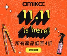 《amika 優惠》- 購買Magic Berry或amika noir系列 1件9折/2件8折/3件7折/4件55折 (優惠至2020年11月15日)
