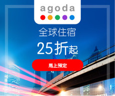 《Agoda 2021優惠》-下載APP預訂酒店即享10%off優惠