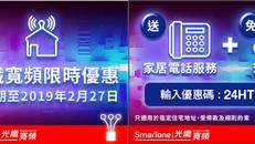 【SmarTone 光纖寬頻優惠】所有客戶免費送家居電話服務月費 (優惠至19年2月27日)