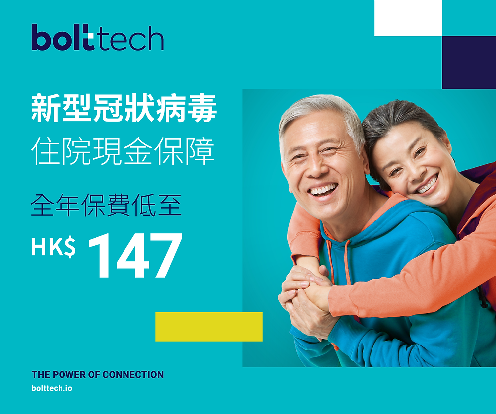 bolttech-domestic-helperl-insurance-nov2020-promo-banner