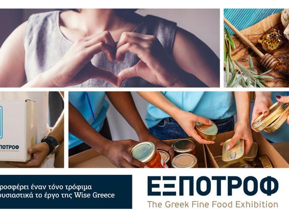 Η ΕΞΠΟΤΡΟΦ δωρίζει έναν τόνο τρόφιμα υποστηρίζοντας ουσιαστικά το έργο της Wise Greece