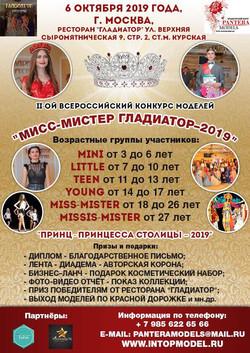 «Принц-Принцесса Столицы-2019»
