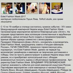 """Estet Fashion Week"" нашими глазами"