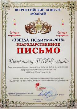 Благодарность от конкурса красоты «Звезда подиума-2018»