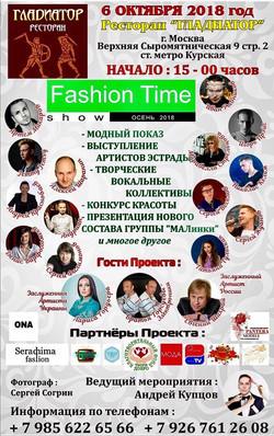 """Fashion Time Show осень-2018"""