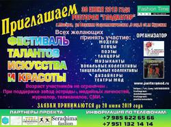 "Фестиваль ""Fashion Time Show"""