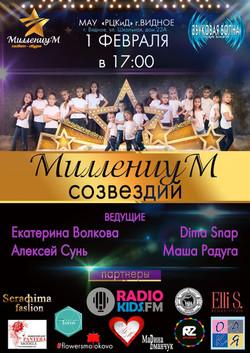 Премия «Миллениум созвездий»