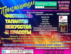 Фестиваль талантов, искусства и красоты