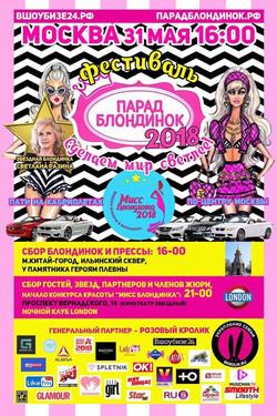 Фестиваль «Парад блондинок-2018»