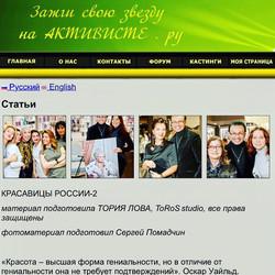 Снова о выставке «Красавицы России-2» уже на портале Активист.ру.