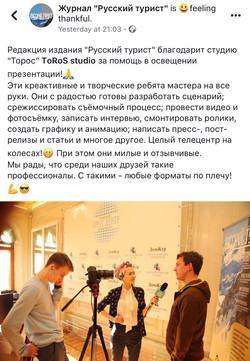 Фото- и видеосъёмка с интервью для журнала «Русский турист» в ДомЖуре