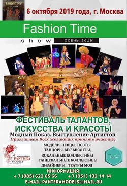 """Фестиваль талантов, искусства и красоты """"Fashion Time Show"""""""