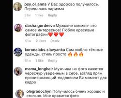 Реакция на концептуальную фотосессию для певца Андрея Гражданкина