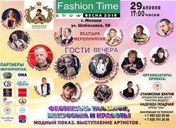 """Весенний фестиваль """"Fashion Time Show-2018"""""""