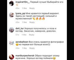 Ещё мнения о фотосессии для певца Андрея Гражданкина