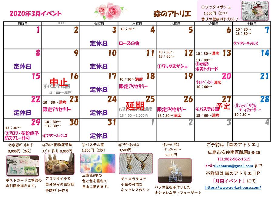 ★2020-3月-2イベントカレンダーDM用.jpg