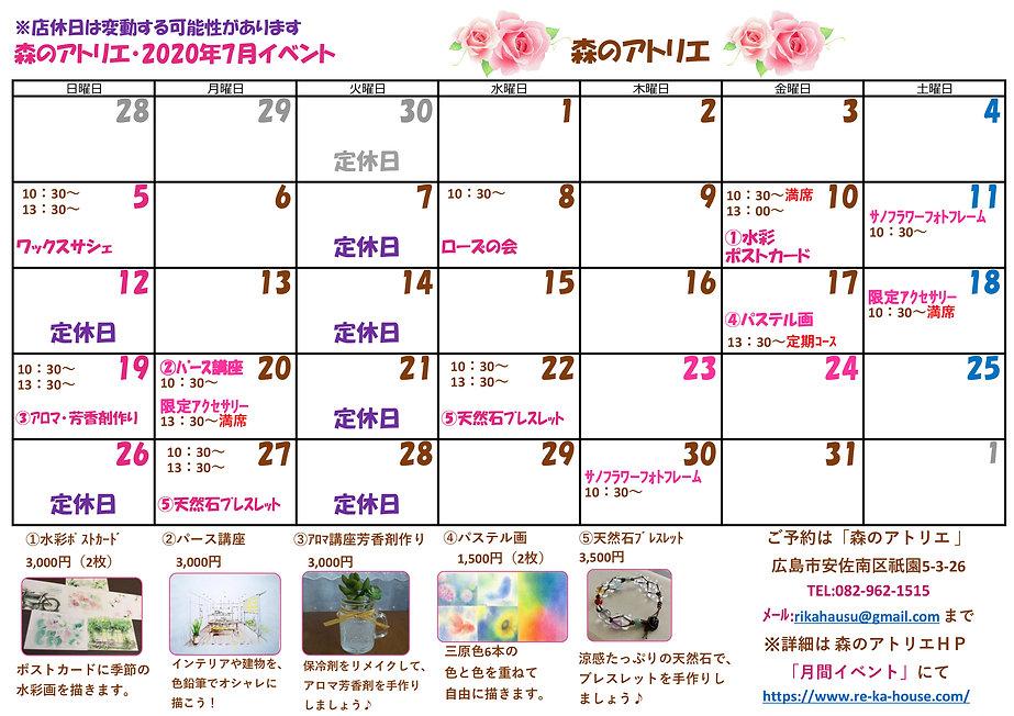 ★2020-7月イベントカレンダーDM用.jpg